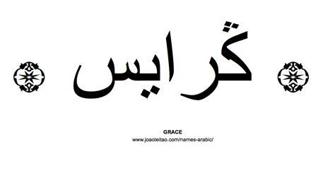 How do i write my name in arabic png 1152x596
